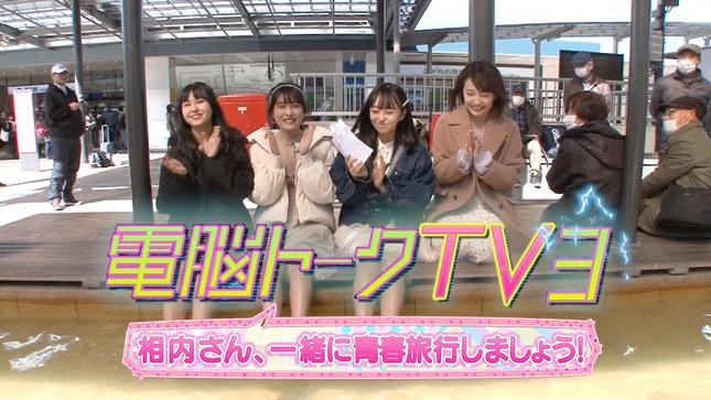 相内優香 電脳トークTV 2