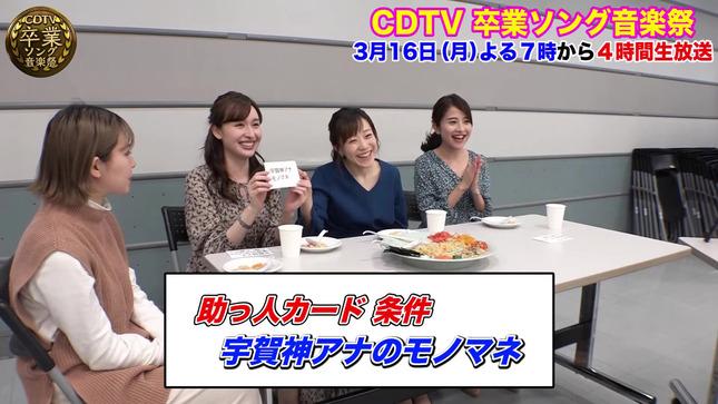 日比麻音子 江藤愛 宇賀神メグ CDTV デカ盛りチャレンジ21