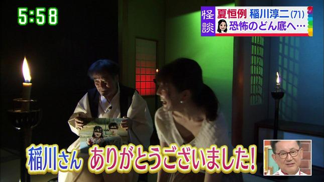 中村秀香 す・またん! 16