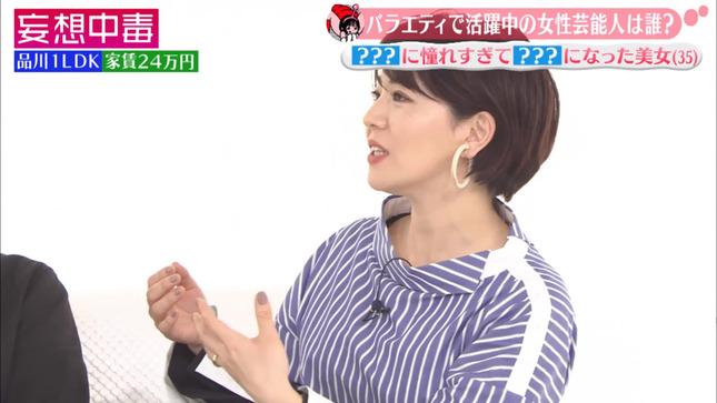大橋未歩 妄想中毒 東京クラッソ!NEO 6