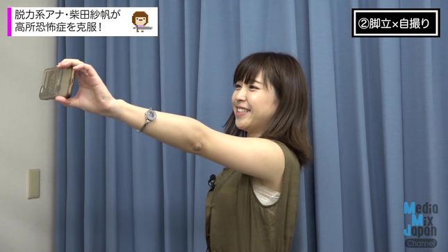 柴田紗帆 MMJ-CHANNEL 4