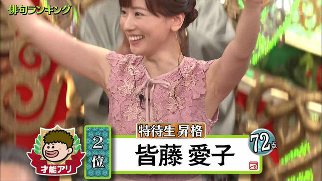 皆藤愛子 プレバト!!3時間SP 9
