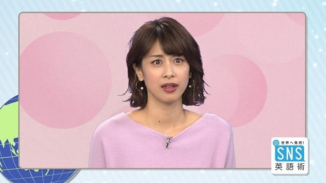 加藤綾子 運命のクロスヒストリー 世界へ発信!SNS英語術 9