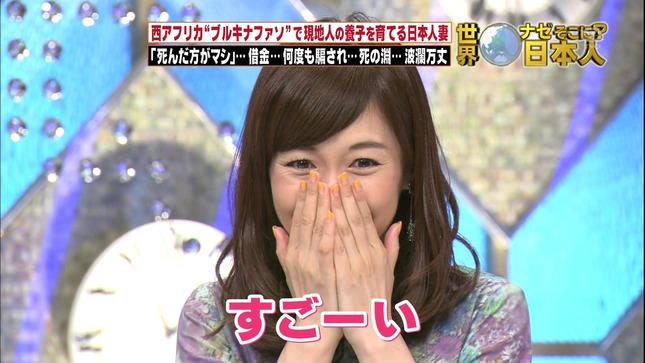 杉崎美香 FOOT×BRAIN 世界ナゼそこに?日本人 15