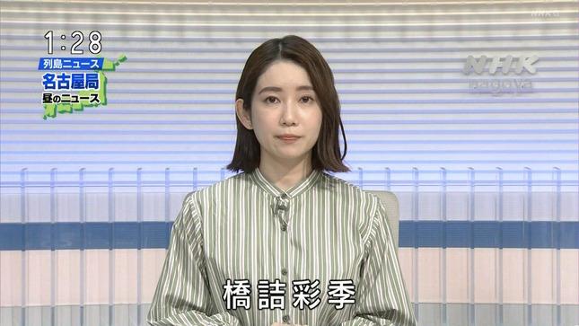 橋詰彩季 列島ニュース おはよう東海  ニュースウオッチ9 4