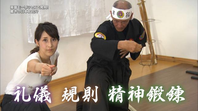 都築紗矢香 世界ふしぎ発見! 1