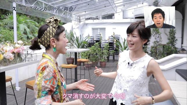 中野美奈子 アナザースカイ 4