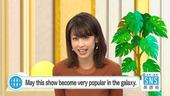 加藤綾子 世界へ発信!SNS英語術 ブラックペアン 9