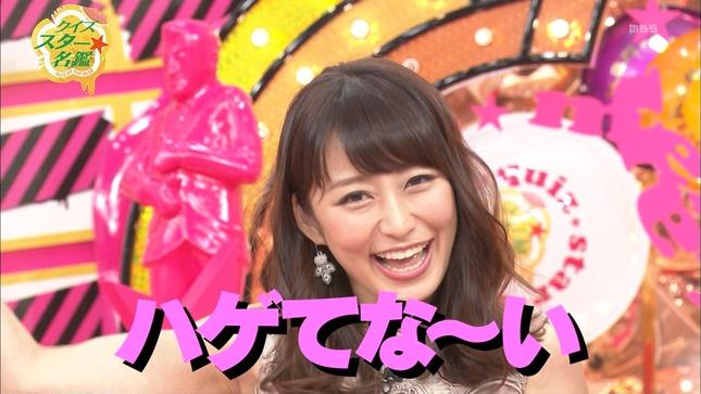 枡田絵理奈 クイズ☆スター名鑑 戦え!スポーツ内閣 8