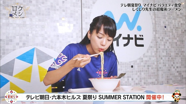 紀真耶 高島彩 サタデーステーション ロクメシ 16