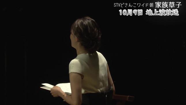 大家彩香 どさんこワイド朝 特別企画 『家族草子』 19