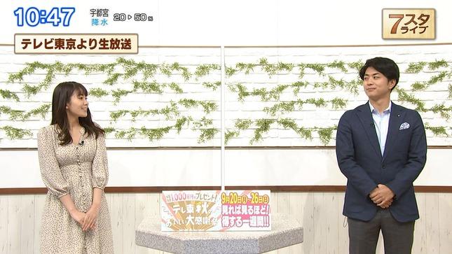 冨田有紀 7スタライブ 内村のツボる動画 WBS 3