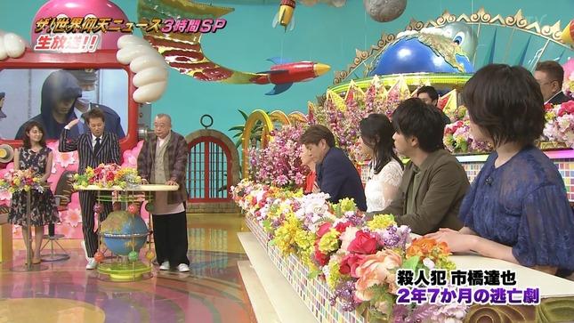 大橋未歩 ザ!世界仰天ニュース 生放送3時間SP 13