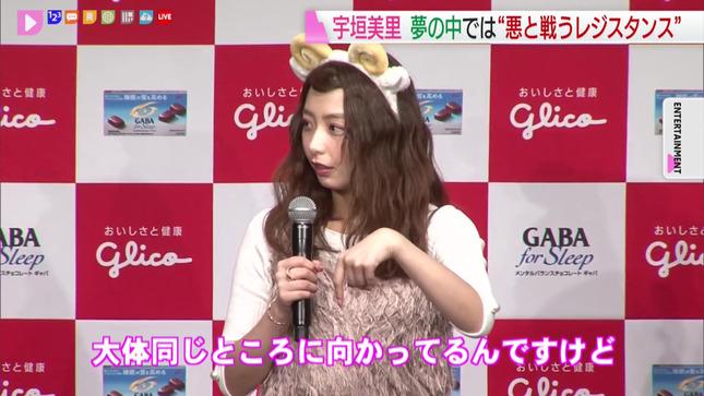 宇垣美里 GABA 新商品発表会 10