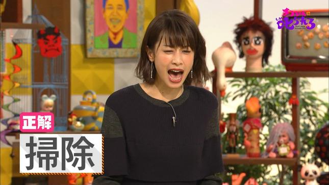 加藤綾子 チコちゃんに叱られる! 13