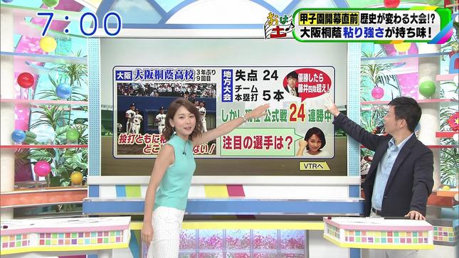 ヒロド歩美 速報!甲子園への道 おはよう朝日土曜日です 5