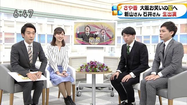石橋亜紗 ニュースほっと関西 23
