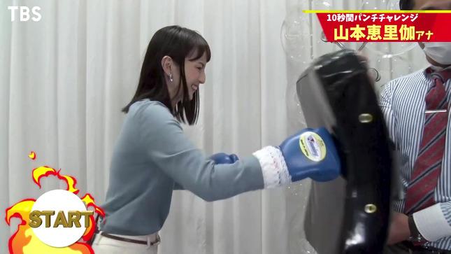 山本恵里伽 10秒間パンチチャレンジ 8