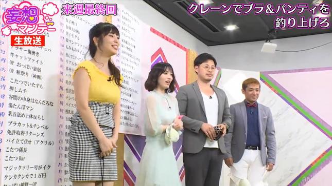 塩地美澄 妄想マンデー 32
