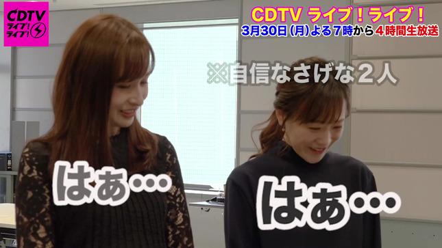 日比麻音子 江藤愛 宇賀神メグ CDTVハモりチャレンジ 2