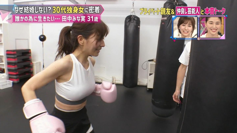 田中みな実アナ キックボクシングで超露出☆ 乳揺れ☆☆(GIFムービーあり)
