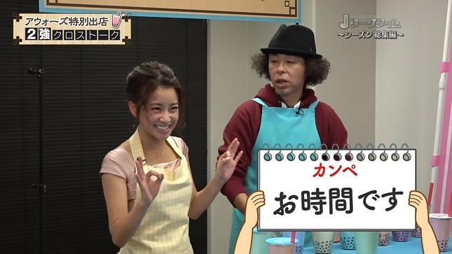 中川絵美里 Jリーグタイム 9