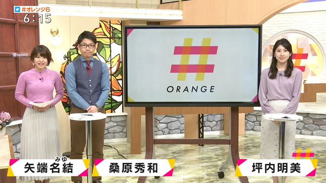 矢端名結 ORANGE Instagram 1