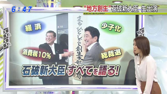 久保田智子 あさチャン!サタデー 02