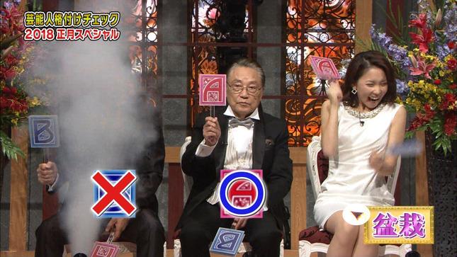 ヒロド歩美 芸能人格付けチェック!13