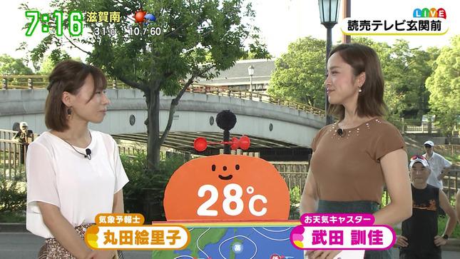 武田訓佳 す・またん! 9