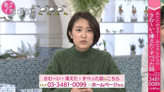 近江友里恵 あさイチ 17