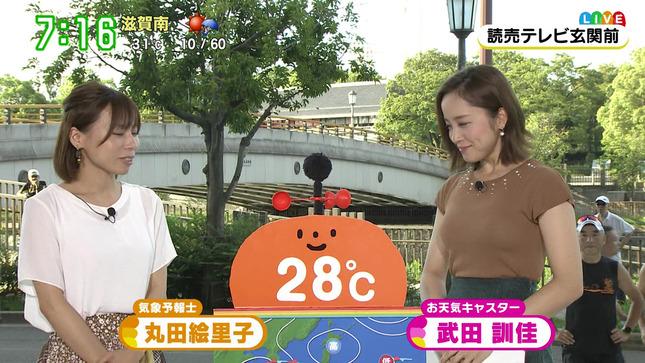 武田訓佳 す・またん! 8