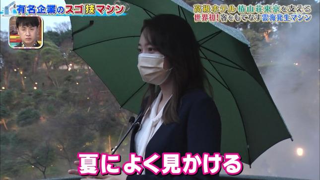 竹﨑由佳 SPORTSウォッチャー 所さんのそこんトコロ 6