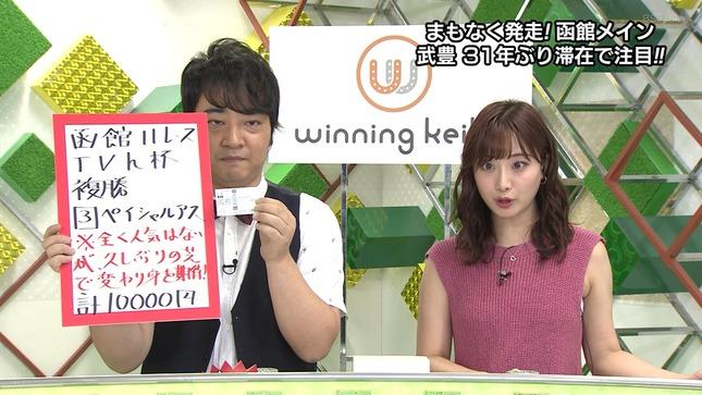 柴田阿弥 ウイニング競馬 7