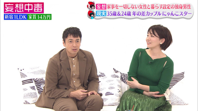 大橋未歩 妄想中毒 12