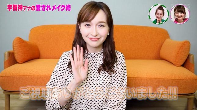 宇賀神メグ スイモクチャンネル 16