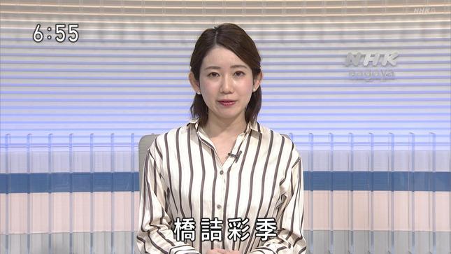 橋詰彩季 列島ニュース おはよう東海 Uta-Tube 3