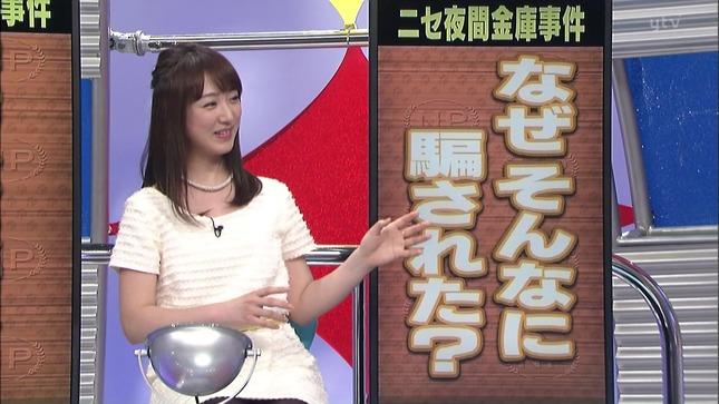 川田裕美 そこまで言って委員会NP 5