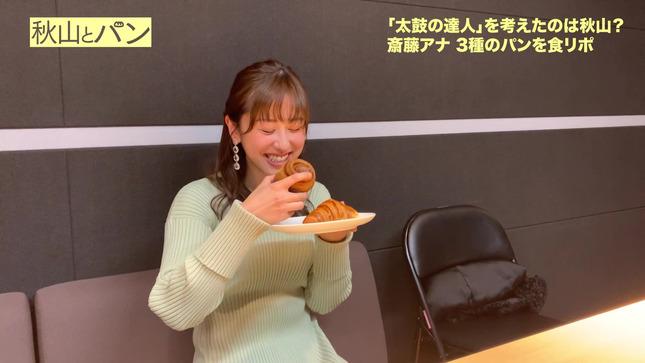 斎藤ちはる 秋山とパン 12