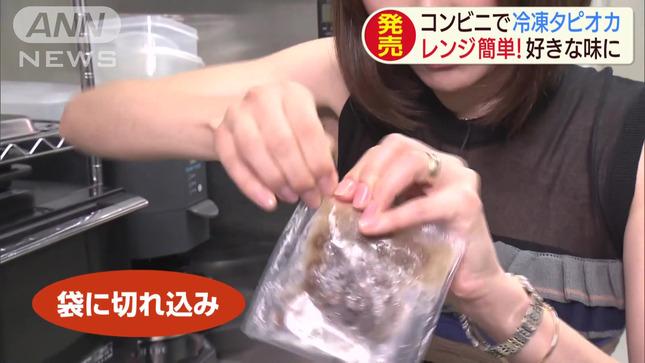 久冨慶子 スーパーJチャンネル 11