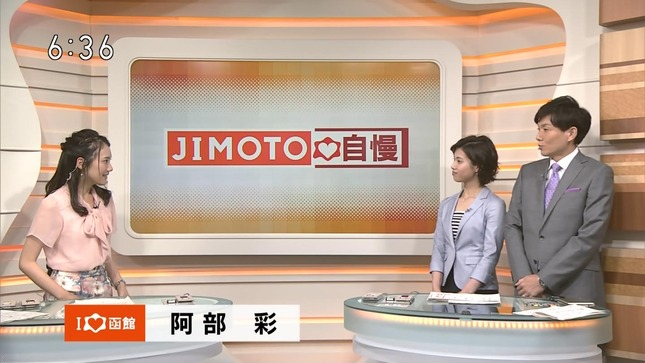 阿部彩 ほっとニュース北海道 2