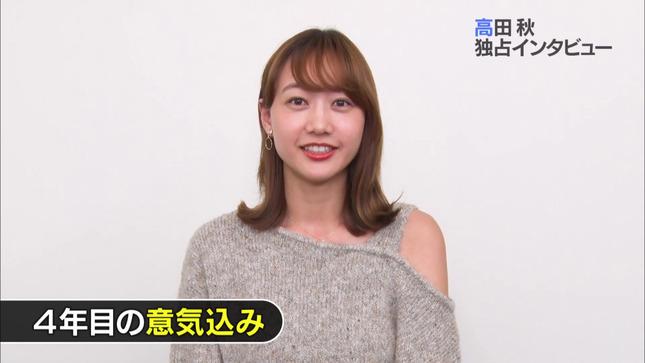 皆藤愛子 高田秋 BSイレブン競馬中継 8