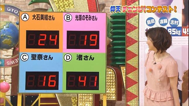 鈴江奈々 ザ!世界仰天ニュース 年またぎ年末年始2連発! 38