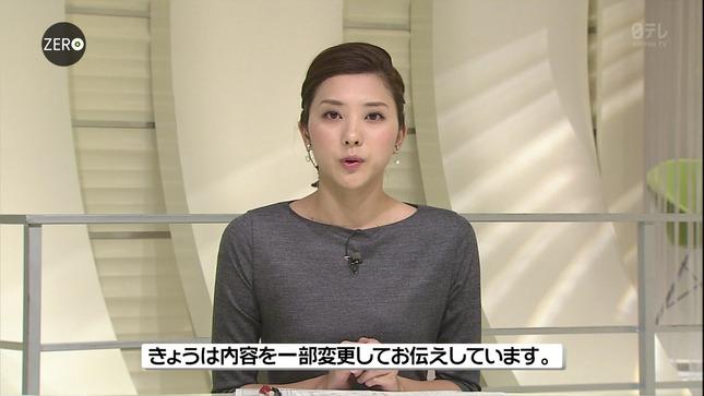 山岸舞彩 NewsZero 15