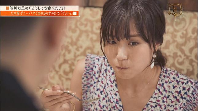 笹川友里 はやドキ! ドライブヘッド 人生最高レストラン 12