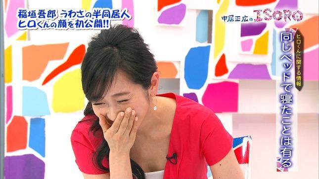 高島彩 中居正広のISORO 01