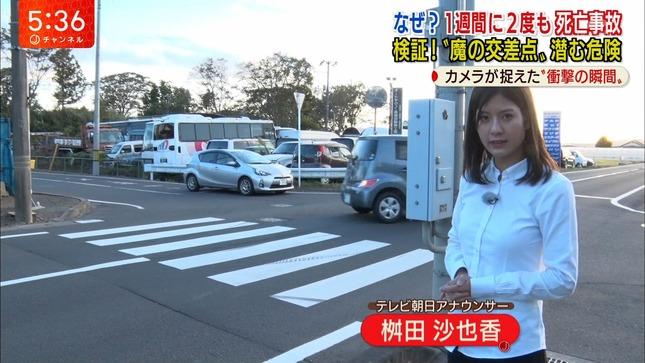 桝田沙也香 スーパーJチャンネル 1