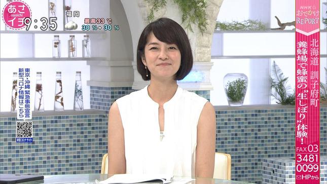 鈴木奈穂子 あさイチ 13
