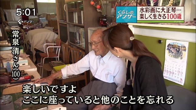 森本智子 NEWSアンサー 01