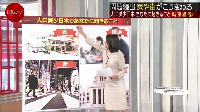 八木麻紗子 報道ステーション 日曜スクープ 10